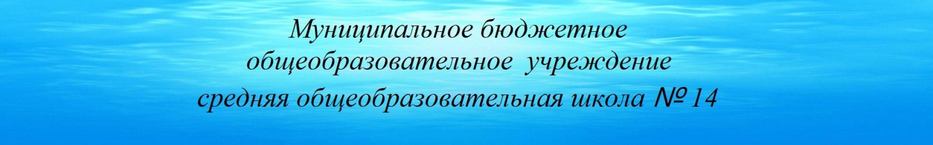 МБОУ СОШ №14