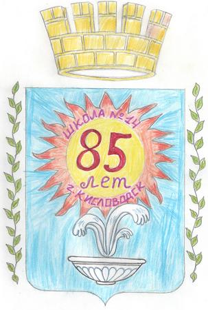МБОУ Средняя Общеобразовательная Школа №14